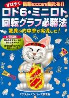 ロト6・ミニロト 回転グラフ必勝法