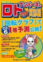 ナンバーズ&ロト ズバリ!!当たる大作戦 Vol.52(2009/8)