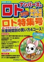 ナンバーズ&ロト ズバリ!!当たる大作戦 Vol.53(2009/10)