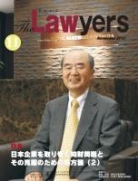 2010年11月号 月刊ザ・ローヤーズ