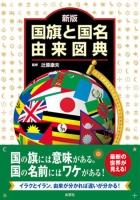 新版 国旗と国名由来図典