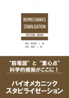 BIOMECHANICS  STABILIZATION  OFFICIAL  BOOK