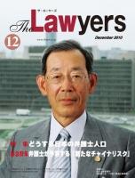 2010年12月号 月刊ザ・ローヤーズ