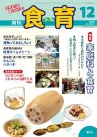 食育フォーラム 2010年12月号