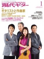 月刊現代ギター2011年1月号No.561(Lite版)
