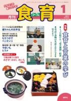 食育フォーラム 2011年1月号
