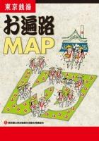 東京銭湯お遍路マップ