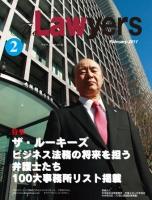 2011年2月号 月刊ザ・ローヤーズ