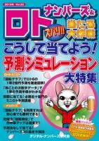 ナンバーズ&ロト ズバリ!!当たる大作戦 Vol.55(2010/02)