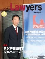 2011年3月号 月刊ザ・ローヤーズ