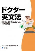 ドクター英文法