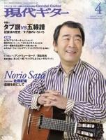 月刊現代ギター2011年4月号No.564(Lite版)