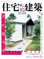 住宅建築 2010年10月号No.423