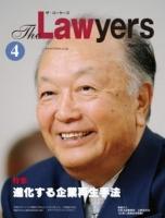 2011年4月号 月刊ザ・ローヤーズ