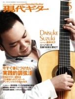 月刊現代ギター2011年5月号 No.565(Lite版)