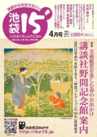 「池袋15'」2011年4月号