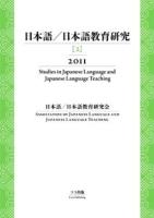 日本語/日本語教育研究[2]2011