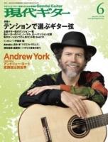月刊現代ギター2011年6月号 No.566(Lite版)