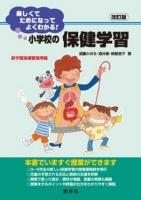 楽しくて ためになって よくわかる 小学校の保健学習(改訂版)