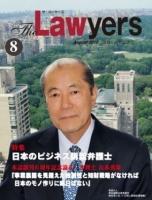 2010年8月号 月刊ザ・ローヤーズ