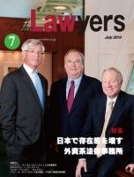 2010年7月号 月刊ザ・ローヤーズ