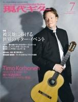 月刊現代ギター2011年7月号 No.567(Lite版)