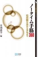 ノータイム手筋360
