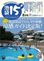 「池袋15'」2011年8月号