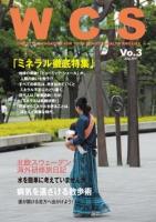 WCSマガジン Vol.3