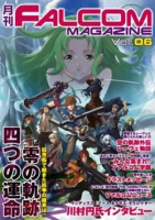 月刊FALCOM MAGAZINE(ファルコムマガジン)vol.6