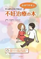 やっぱりこれで安心!!わかりやすい不妊治療の本