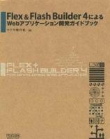 Flex&Flash Builder 4 によるWebアプリケーション開発ガイドブック