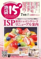 「池袋15'」2011年7月号