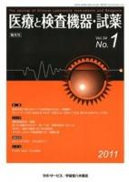 医療と検査機器・試薬vol.34 No.1
