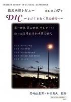 臨床病理レビュー 特集 第147号  DIC ~とびらを拓く第三世代へ~