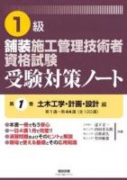 1級 舗装施工管理技術者資格試験 受験対策ノート 第1巻