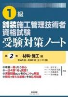 1級 舗装施工管理技術者資格試験 受験対策ノート 第2巻