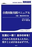 自費出版実践マニュアル&湘南社図書目録