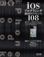 iOSプログラミング逆引きリファレンス108