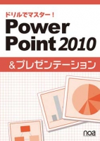 ドリルでマスター!PowerPoint2010&プレゼンテーション
