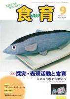 食育フォーラム 2011年9月号