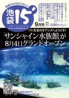 「池袋15'」2011年9月号