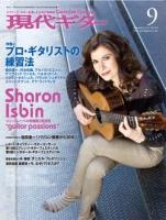 月刊現代ギター2011年9月号 No.570(Lite版)