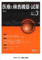 医療と検査機器・試薬vol.34 No.3