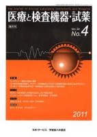 医療と検査機器・試薬 vol.34 No.4