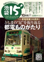 「池袋15'」2011年10月号