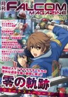 月刊FALCOM MAGAZINE(ファルコムマガジン)vol.8