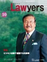 2011年10月号 月刊ザ・ローヤーズ