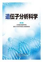 遺伝子分析科学
