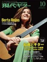 月刊現代ギター2011年10月号 No.571(Full版)